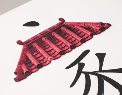 源 . 亮 : A Retrospect on Chinese Clans (The Posters)