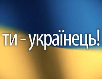 You are Ukrainian! (Ти - Українець!)