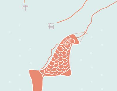 Card Design- 來自高雄的新年賀卡