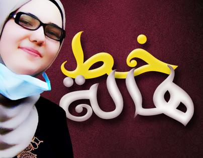 Hala Font   مجانًا Free   خط هالة