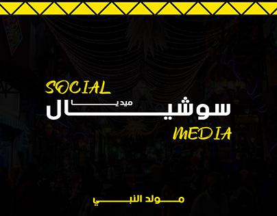 Social Media Moled Elnaby