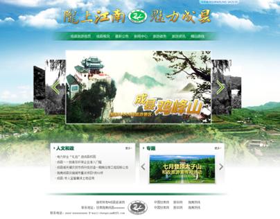 成县旅游网