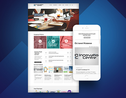 Innovation Centre - NGO website