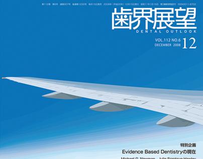 Magazine cover「shikai-tenbou」Vol1