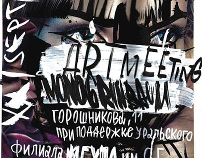 Brandingfobia´s solo show in Nizhny Tagil, Rusia