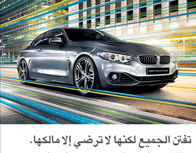 BMW 4 Series Coupe Arabic ad