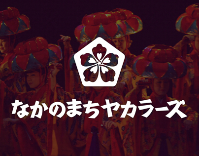 NAKANOMACHI YAKARAAZ logo