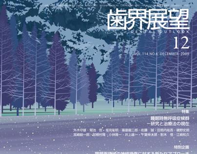 Magazine cover「shikai-tenbou」Vol2