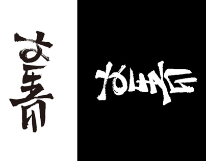 YOUNG / 文青