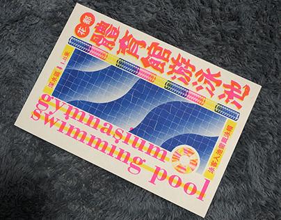 swim riso