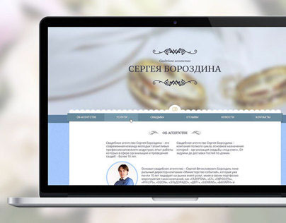 Wedding Agency Website Redesign