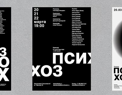 Typographic theatre posters