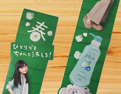 WORK / Display ads of shampoo