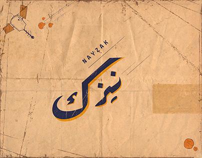 Nayzak - Branding an Arabian Sci-Fi Publishing House