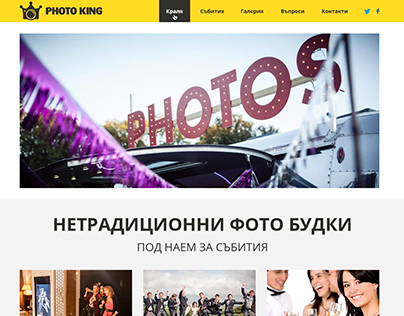 Photo King Website