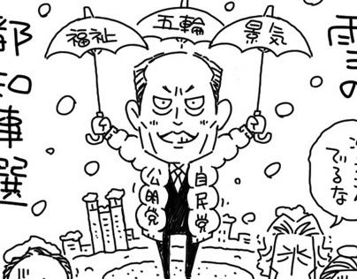Satire Portrait Comics