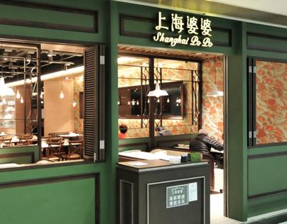Shanghai Po Po (Tseung Kwan O)