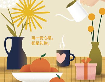 秋的味蕾-好好生活市集