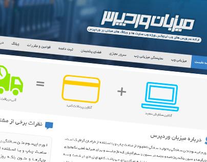 Mizban Wordpress Webhosting