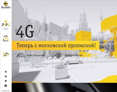 Beeline 4G / FWA Site of the Day