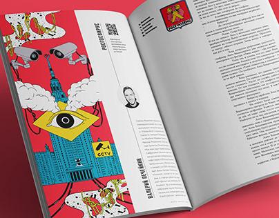 Esquire Magazine Illustrations