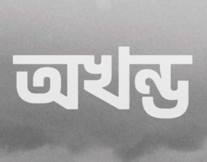 Akhand Bengali: Typeface Design