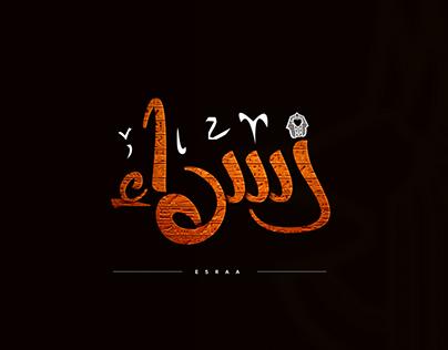 Typography Esraa #4