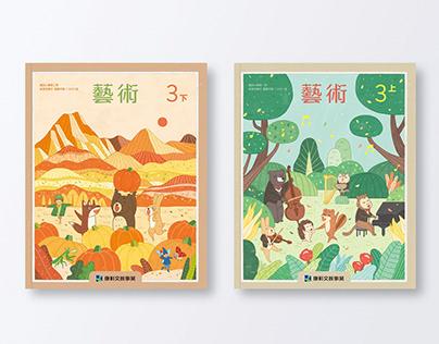 國小藝術課本封面 (康軒版) Primary school textbook cover