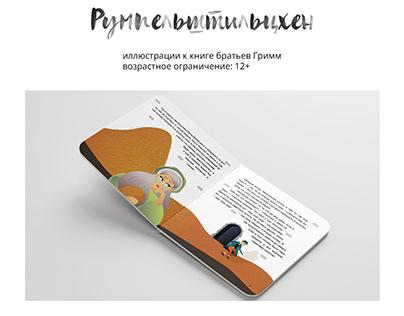 Illustrations for the children's book / Детская книга