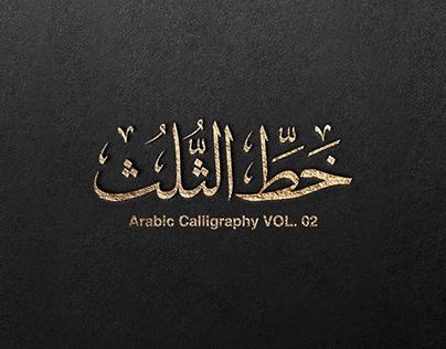 Arabic Calligraphy Vol 2