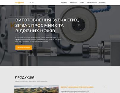Корпоративный сайт по металообработке
