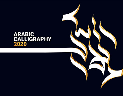 Calligraphy 2020