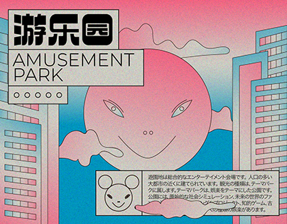 POSTER PLANNING | AMUSEMENT PARK 游乐园