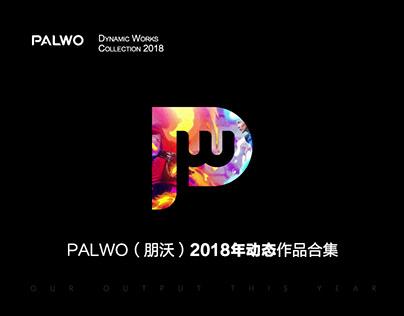 PALWO(朋沃)2018年动态作品合集