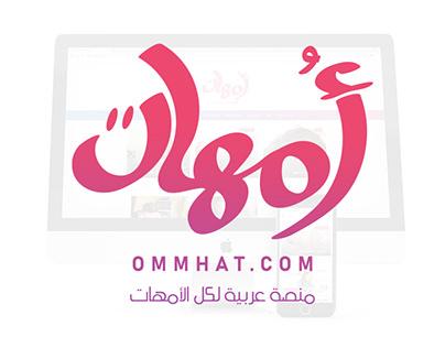 أمهات - Ommhat Web Site Logo Design
