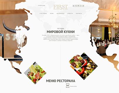 Имиджевый сайт ресторана «FIRST»