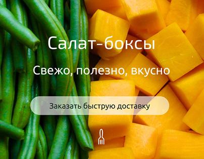 Landing Page для салат-бара