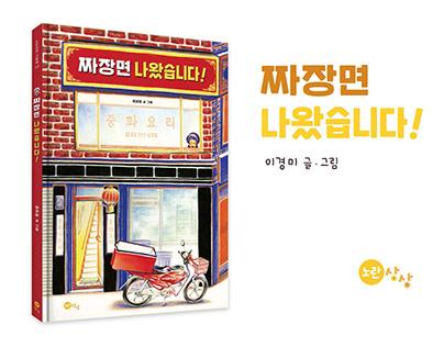 Jajangmyeon is here!