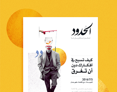 Al Hudood | workshop poster