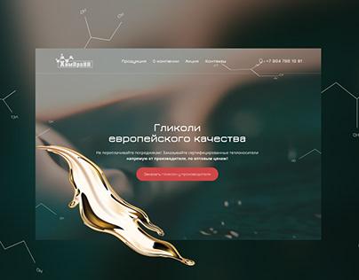 Сайт для завода-производителя гликолей ХимпроНН