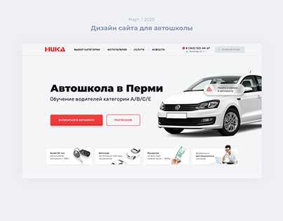 Автошкола Пермь / Driving school –Landing page