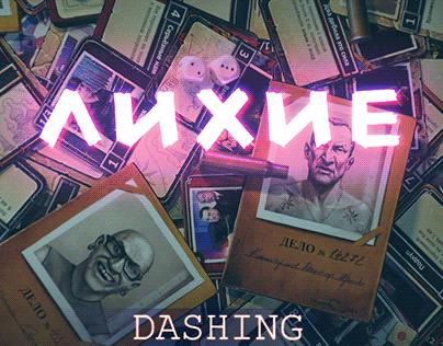 CCG «Dashing» / ККИ «Лихие»