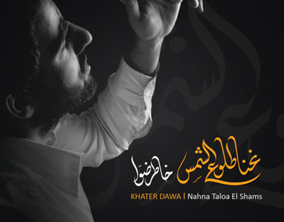 Khater Dawa I Album CD Cover