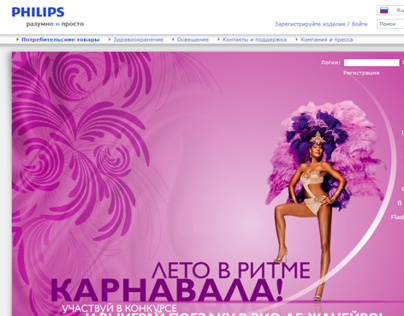 Promo site for Philips