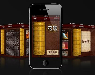 ZiZhu-iPhone App Design