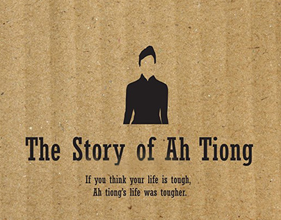 Exhibition Design : The Story of Ah Tiong