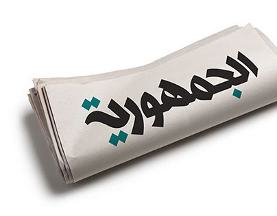 Al Joumhouria Logo
