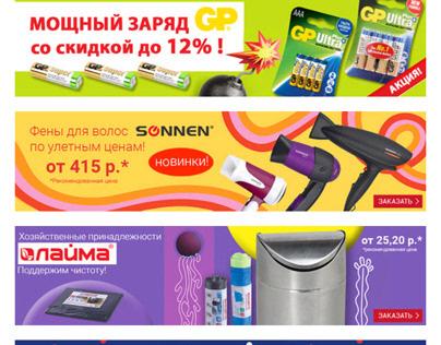 Веб_баннеры, Веб-реклама для сайта
