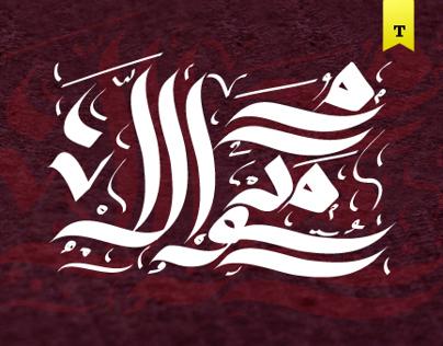 22 Arabic Calligraphy