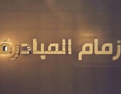 leading initiatives - Short Documentary